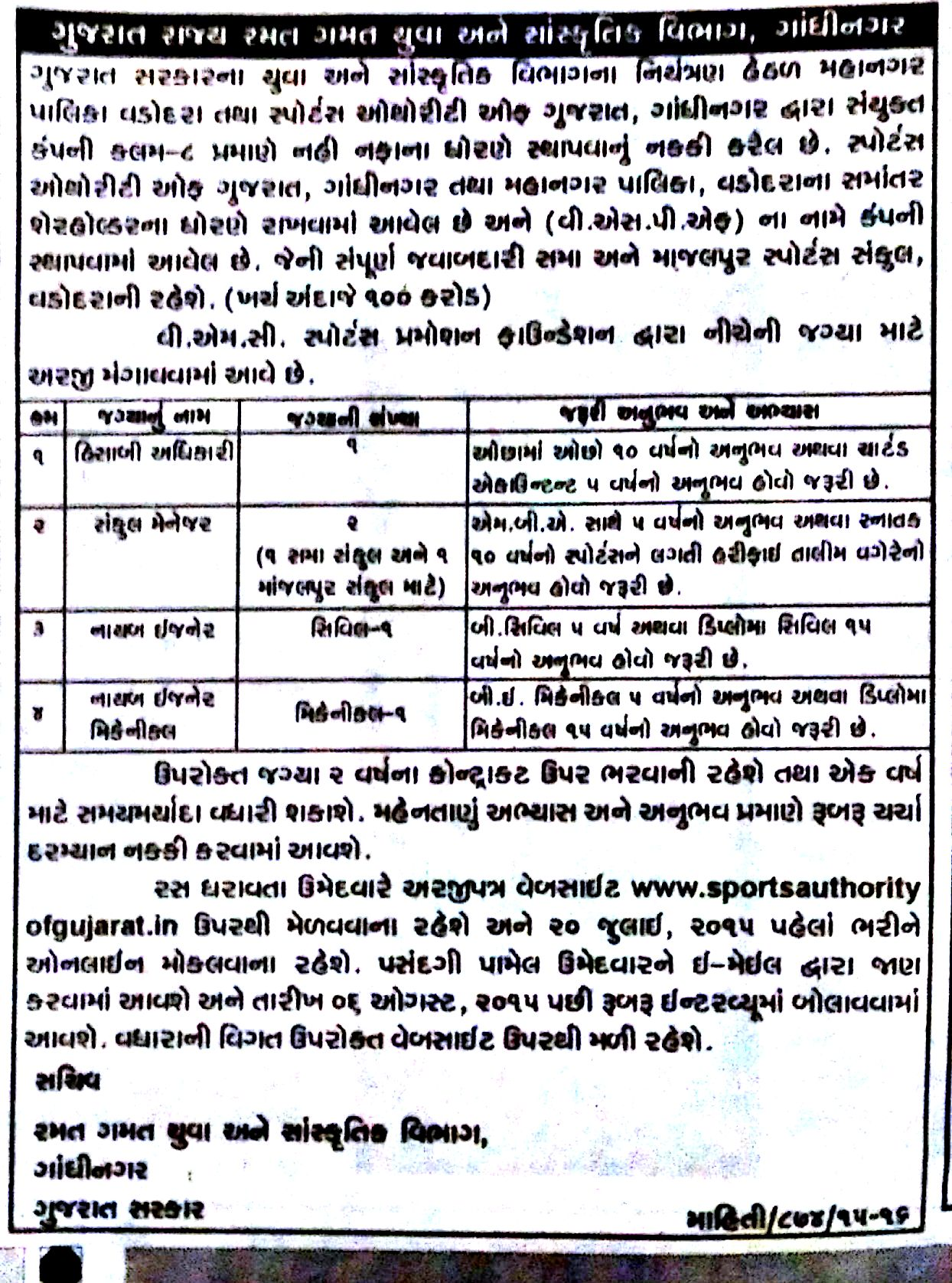 civil mechanical engineer jobs sports authority of gujarat sportsauthorityofgujarat