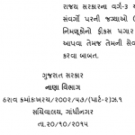 Fix Pagar Ma Vadharo By Gujarat Government Finance Department
