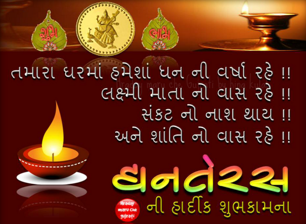 happy diwalihappy new year wishes in gujarati