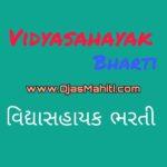 GSEB Vidyasahayak Bharti (Std 6 to 8) Call Letter & Final Merit List